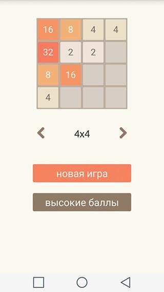 2048 скриншот 1