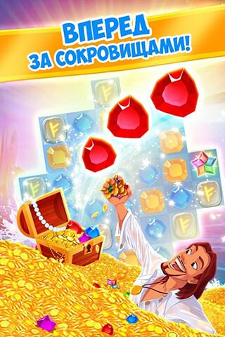 Treasure Hunters: Match-3 Gems скриншот 2