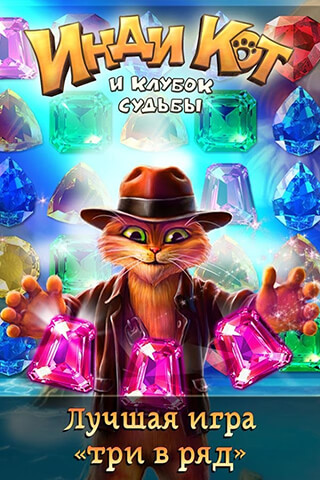 Indy Cat and Ball of Fate: Match 3 скриншот 1