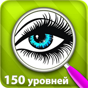 Find the Difference: 150 Levels иконка