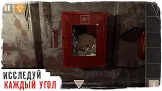 Spotlight: Room Escape скриншот 3