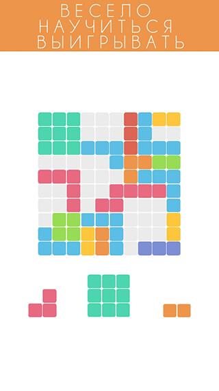 1010 Puzzle скриншот 1
