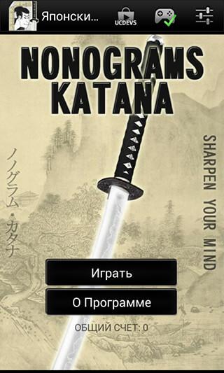 Nonograms Katana скриншот 1