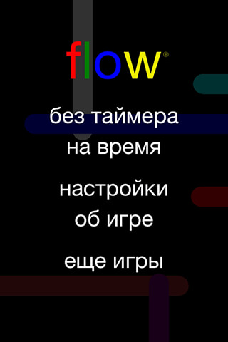 Flow Free скриншот 2