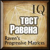 IQ тест Равена иконка