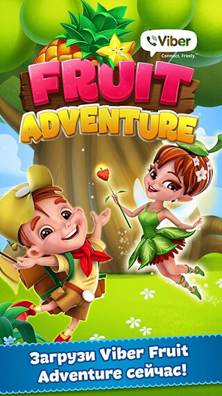 Viber: Fruit Adventure скриншот 1