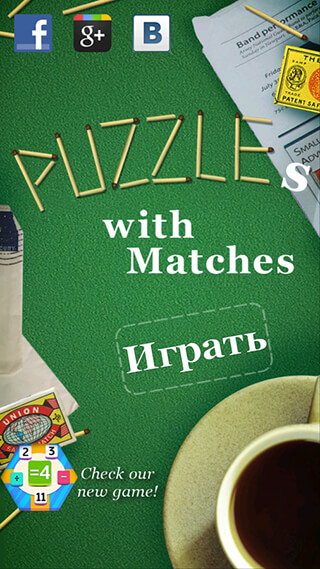 Puzzles with Matches скриншот 1