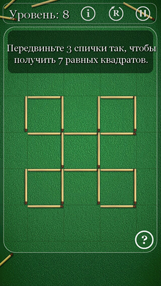 Puzzles with Matches скриншот 3