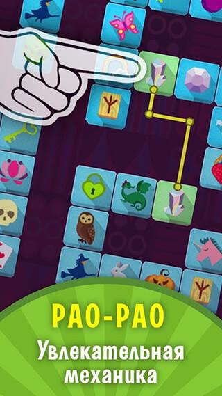 PaoPao Princess Charm скриншот 2