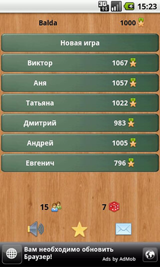 Балда скриншот 2