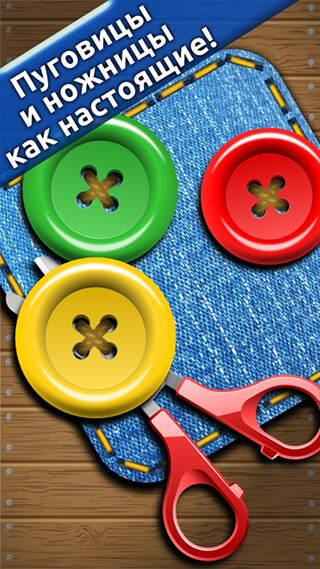 Buttons and Scissors скриншот 1