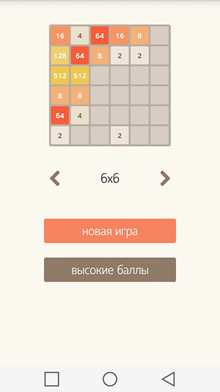 2048 Plus скриншот 1