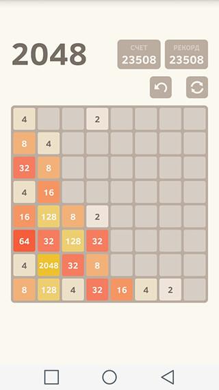 2048 Plus скриншот 4