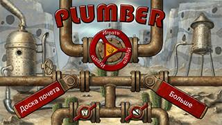 Plumber скриншот 1