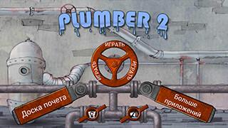 Plumber 2 скриншот 1