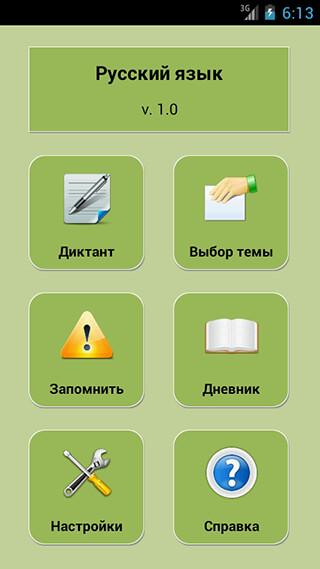 Русский язык скриншот 1