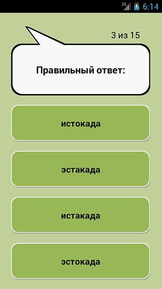 Русский язык скриншот 2