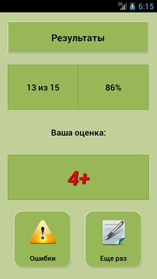 Русский язык скриншот 3