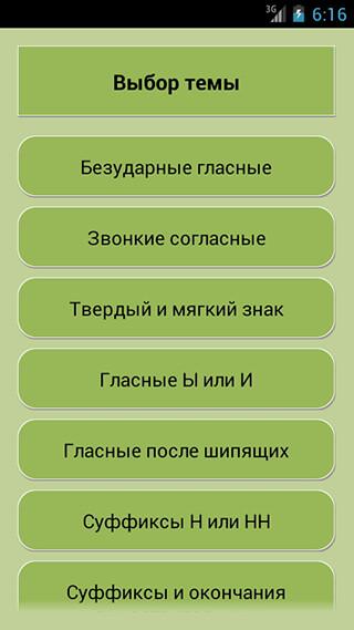 Русский язык скриншот 4