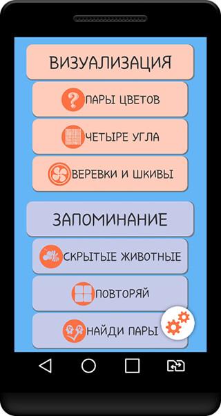 Brain Workout скриншот 1