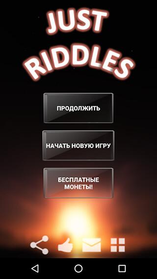 Riddles: Just Riddles скриншот 1