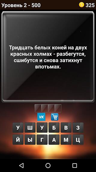 Riddles: Just Riddles скриншот 3