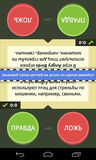 Правда или ложь скриншот 3