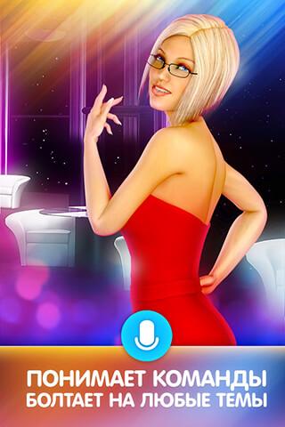 Собеседница: Твоя 3D девушка скриншот 4