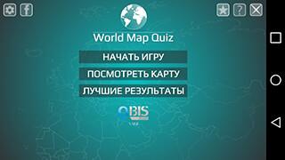 World Map Quiz скриншот 1