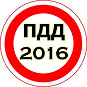 ПДД 2016 иконка