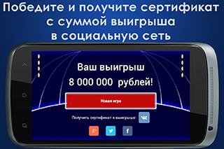 10 миллионов скриншот 3