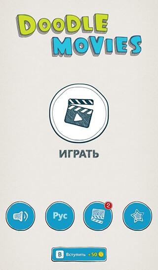 Doodle Movies скриншот 3