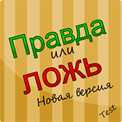 True or False: New Version иконка