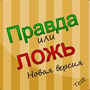 True or False: New Version иконка