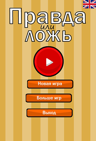 True or False: New Version скриншот 1