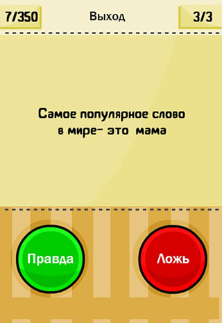 True or False: New Version скриншот 2
