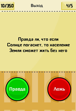 True or False: New Version скриншот 3