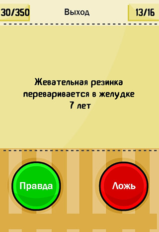 True or False: New Version скриншот 4