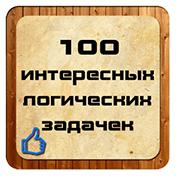 100 логических задачек иконка