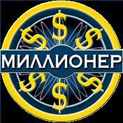 Millionaire иконка