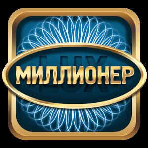 Миллионер 2016 Lux