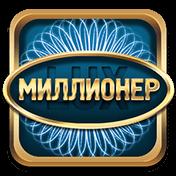 Миллионер 2016 Lux иконка