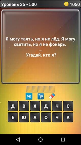 Загадки: Угадай, кто я? скриншот 1