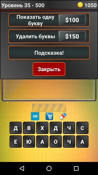 Загадки: Угадай, кто я? скриншот 2