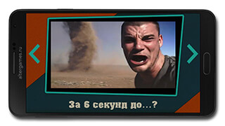 One second before...? скриншот 1