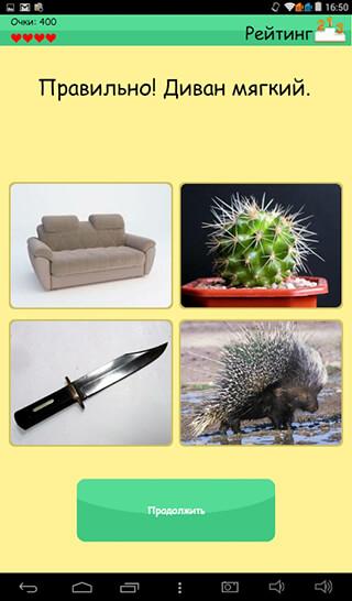 4 картинки 1 лишняя скриншот 4