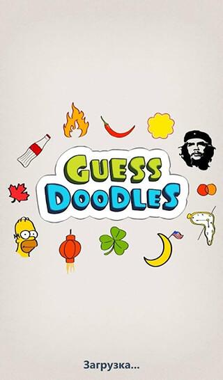 Guess Doodles скриншот 4