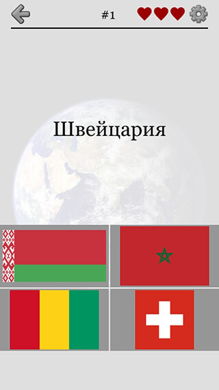 Flags of All World Countries скриншот 1