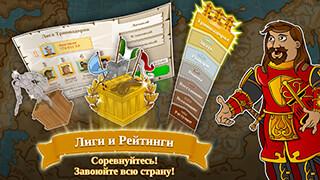 Triviador Russia скриншот 2