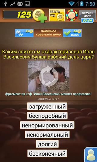 Любимое советское кино скриншот 1